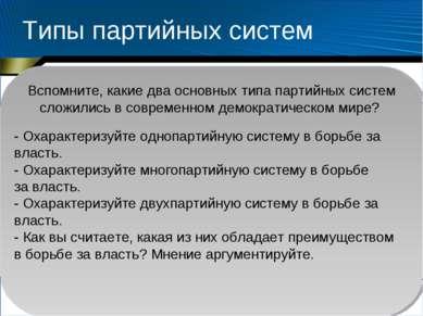 Типы партийных систем Партийная система представляет собой объединение взаимо...