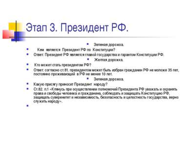 Этап 3. Президент РФ. Зеленая дорожка. Кем является Президент РФ по Конст...