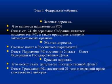 Этап 1. Федеральное собрание. Зеленая дорожка. Что является парламентом РФ? О...