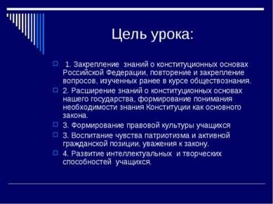 Цель урока: 1. Закрепление знаний о конституционных основах Российской Федера...