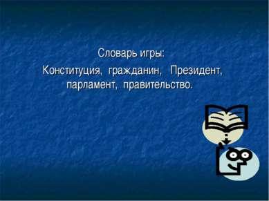 Словарь игры: Конституция, гражданин, Президент, парламент, правительство.