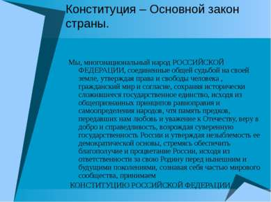Конституция – Основной закон страны. Мы, многонациональный народ РОССИЙСКОЙ Ф...