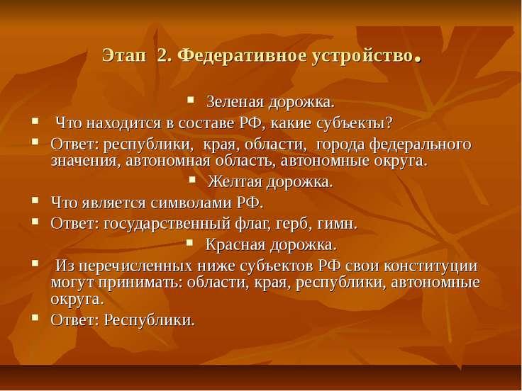 Этап 2. Федеративное устройство. Зеленая дорожка. Что находится в составе РФ,...