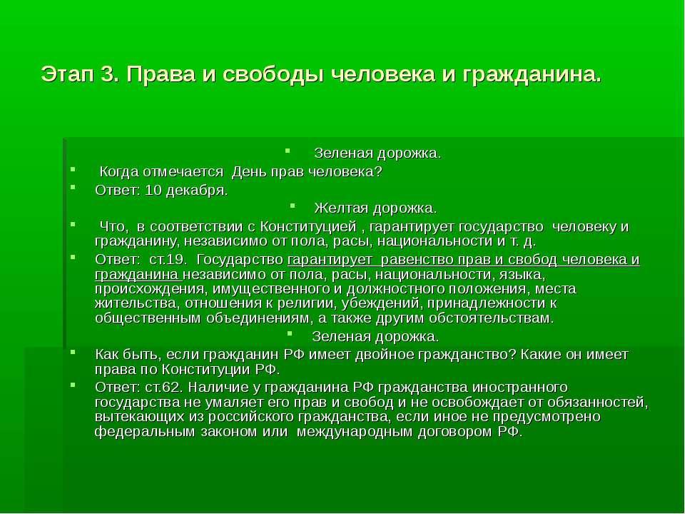 Этап 3. Права и свободы человека и гражданина. Зеленая дорожка. Когда отмечае...
