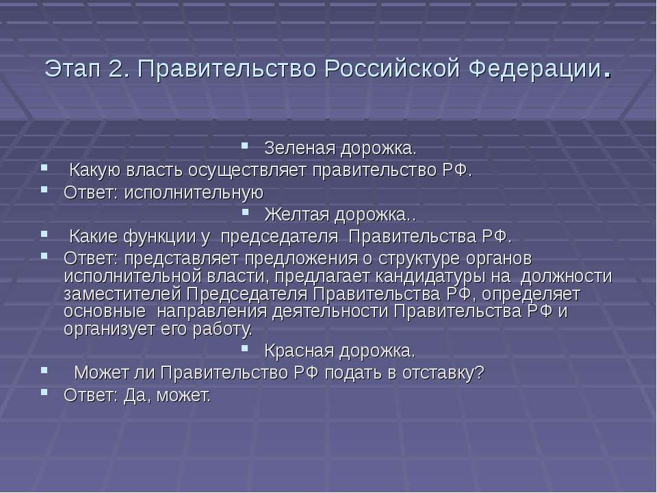 Этап 2. Правительство Российской Федерации. Зеленая дорожка. Какую власть осу...