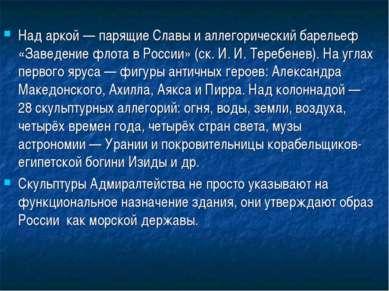 Над аркой— парящие Славы и аллегорический барельеф «Заведение флота в России...