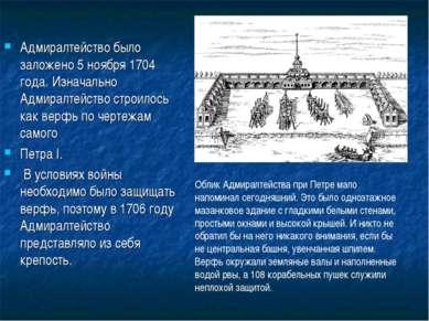 Адмиралтейство было заложено 5 ноября 1704 года. Изначально Адмиралтейство ст...