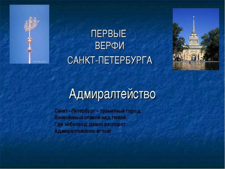 Адмиралтейство ПЕРВЫЕ ВЕРФИ САНКТ-ПЕТЕРБУРГА Санкт –Петербург – гранитный гор...