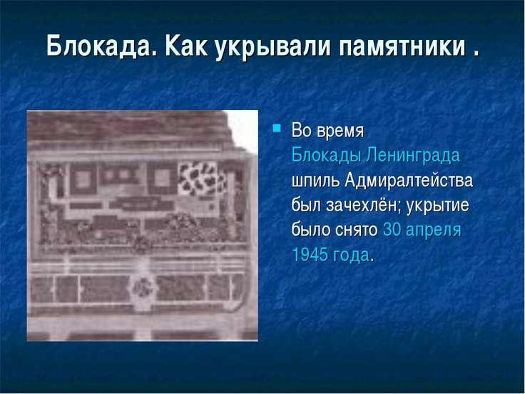 Блокада. Как укрывали памятники . Во время Блокады Ленинграда шпиль Адмиралте...