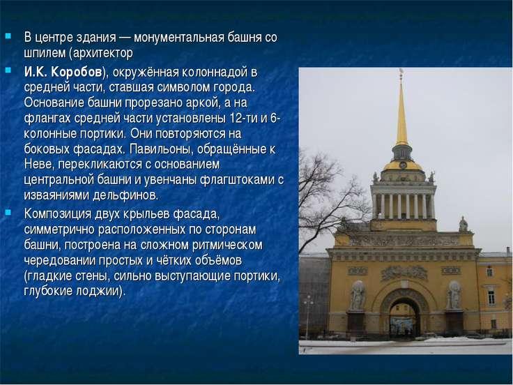 В центре здания— монументальная башня со шпилем (архитектор И.К. Коробов), о...