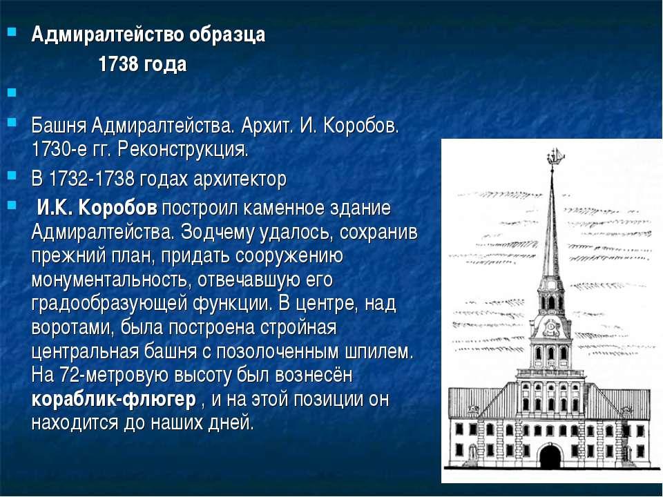 Адмиралтейство образца 1738 года Башня Адмиралтейства. Архит. И. Коробов. 173...