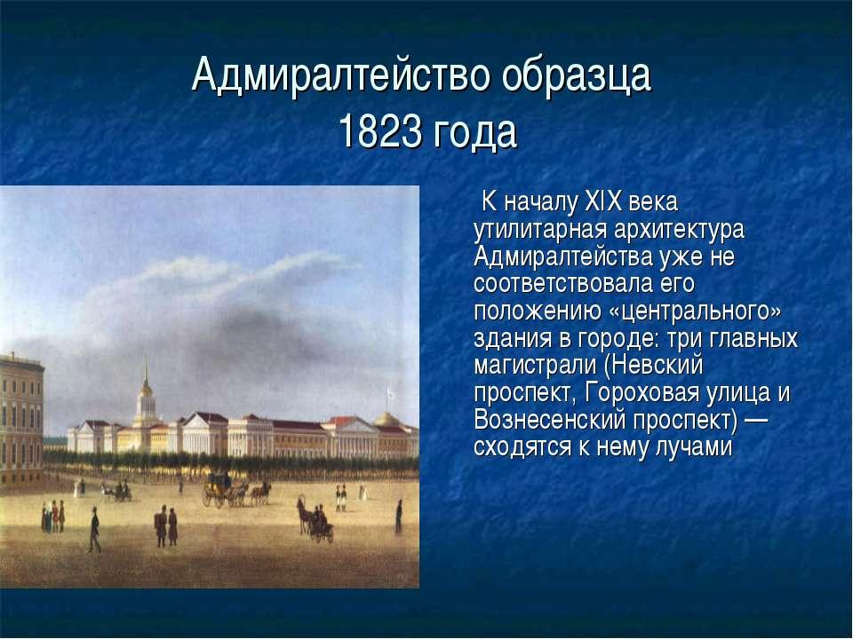 Адмиралтейство образца 1823 года К началу XIX века утилитарная архитектура Ад...
