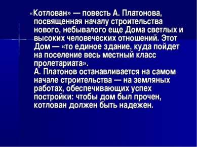 «Котлован» — повесть А. Платонова, посвященная началу строительства нового, н...