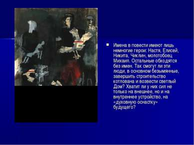 Имена в повести имеют лишь немногие герои: Настя, Елисей, Никита, Чиклин, мол...