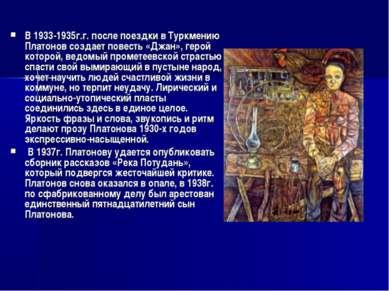 В 1933-1935г.г. после поездки в Туркмению Платонов создает повесть «Джан», ге...