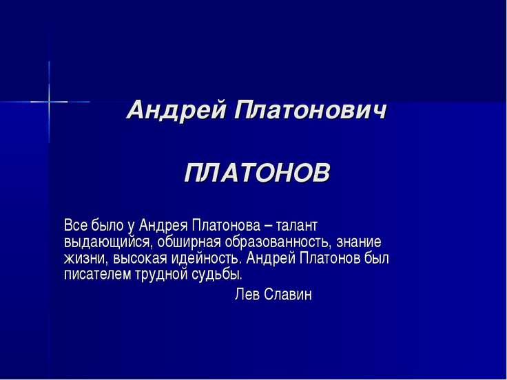 АндрейПлатонович ПЛАТОНОВ Все было у Андрея Платонова – талант выдающийся, ...