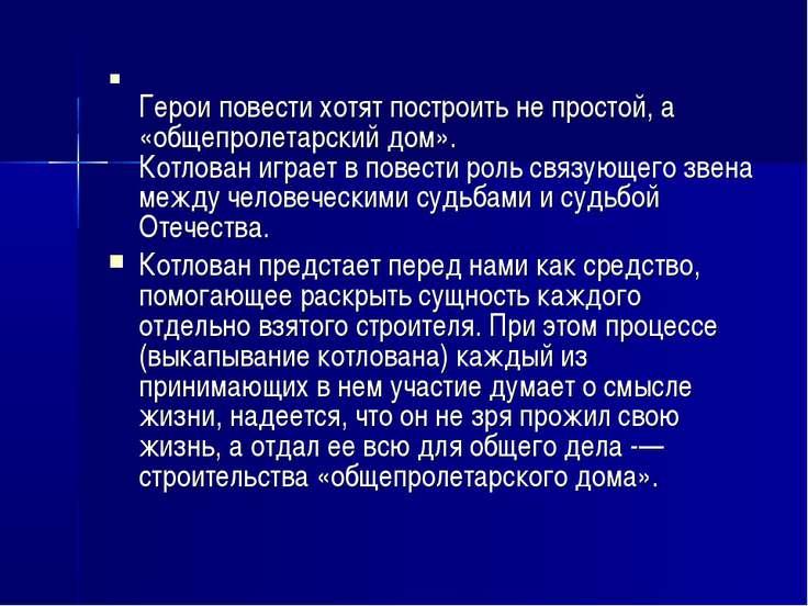 Герои повести хотят построить не простой, а «общепролетарский дом». Котлован ...