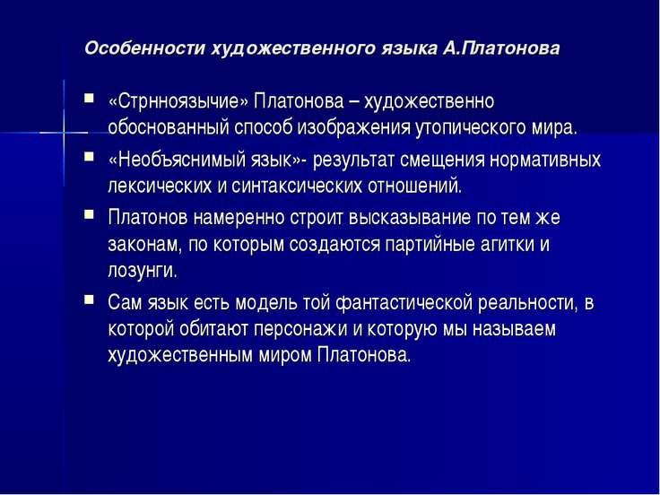 Особенности художественного языка А.Платонова «Стрнноязычие» Платонова – худо...
