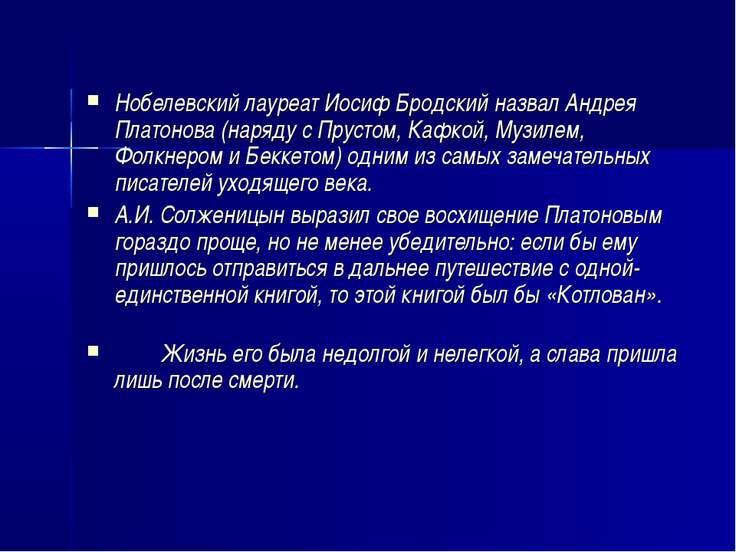 Нобелевский лауреат Иосиф Бродский назвал Андрея Платонова (наряду с Прустом,...