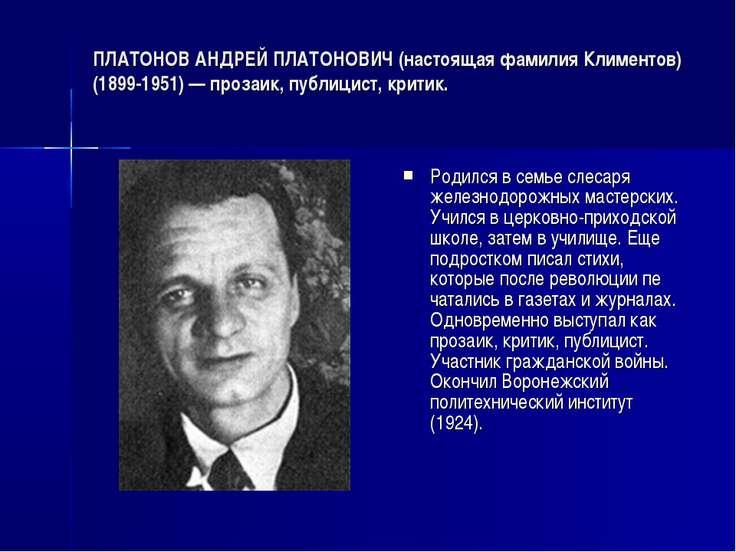 ПЛАТОНОВ АНДРЕЙ ПЛАТОНОВИЧ (настоящая фамилия Климентов) (1899-1951) — прозаи...