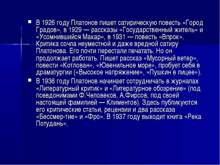 В 1926 году Платонов пишет сатирическую повесть «Город Градов», в 1929 — расс...
