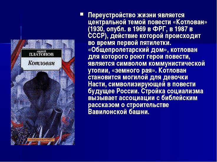 Переустройство жизни является центральной темой повести «Котлован» (1930, опу...