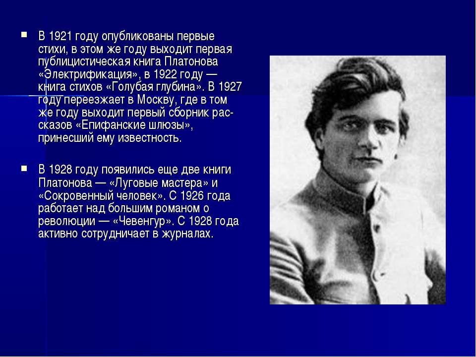 В 1921 году опубликованы первые стихи, в этом же году выходит первая публицис...