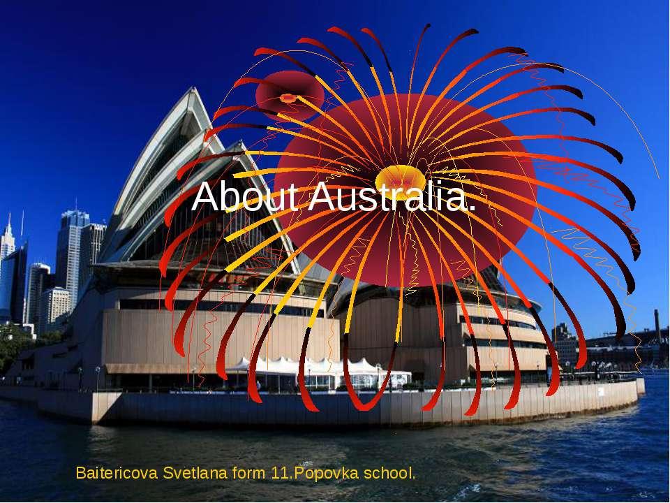 About Australia. Baitericova Svetlana form 11.Popovka school.
