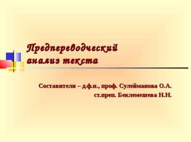 Предпереводческий анализ текста Составители – д.ф.н., проф. Сулейманова О.А. ...