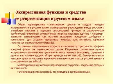 Экспрессивная функция и средства ее репрезентации в русском языке Общая харак...