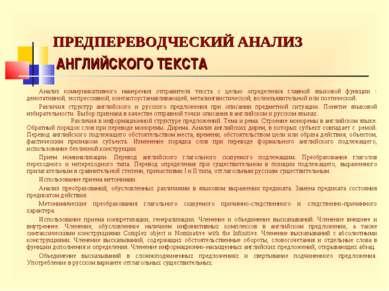 ПРЕДПЕРЕВОДЧЕСКИЙ АНАЛИЗ АНГЛИЙСКОГО ТЕКСТА Анализ коммуникативного намерения...
