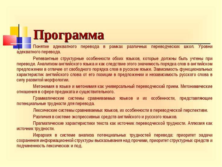 Программа Понятие адекватного перевода в рамках различных переводческих школ....