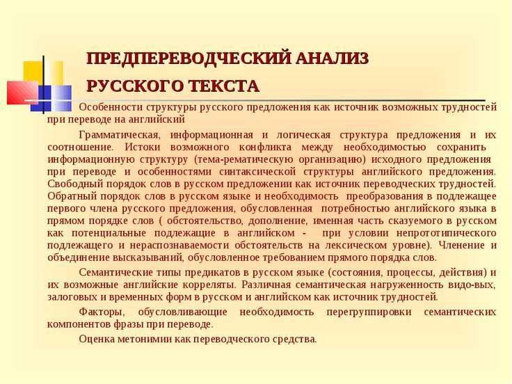 ПРЕДПЕРЕВОДЧЕСКИЙ АНАЛИЗ РУССКОГО ТЕКСТА Особенности структуры русского предл...