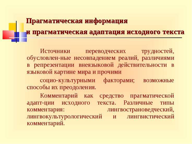 Прагматическая информация и прагматическая адаптация исходного текста Источни...
