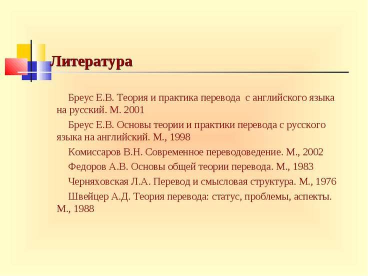 Литература Бреус Е.В. Теория и практика перевода с английского языка на русск...