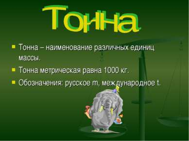 Тонна – наименование различных единиц массы. Тонна метрическая равна 1000 кг....