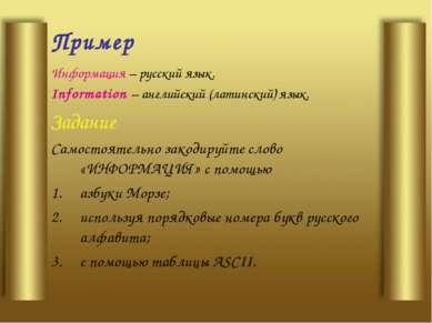 Пример Информация – русский язык. Information – английский (латинский) язык. ...