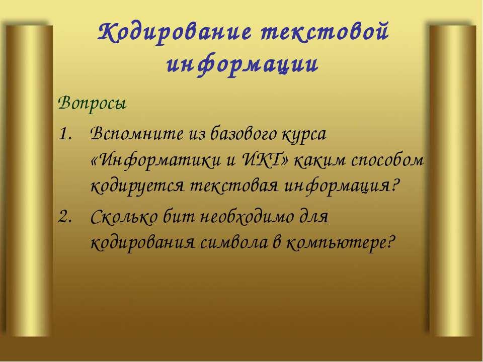 Кодирование текстовой информации Вопросы Вспомните из базового курса «Информа...