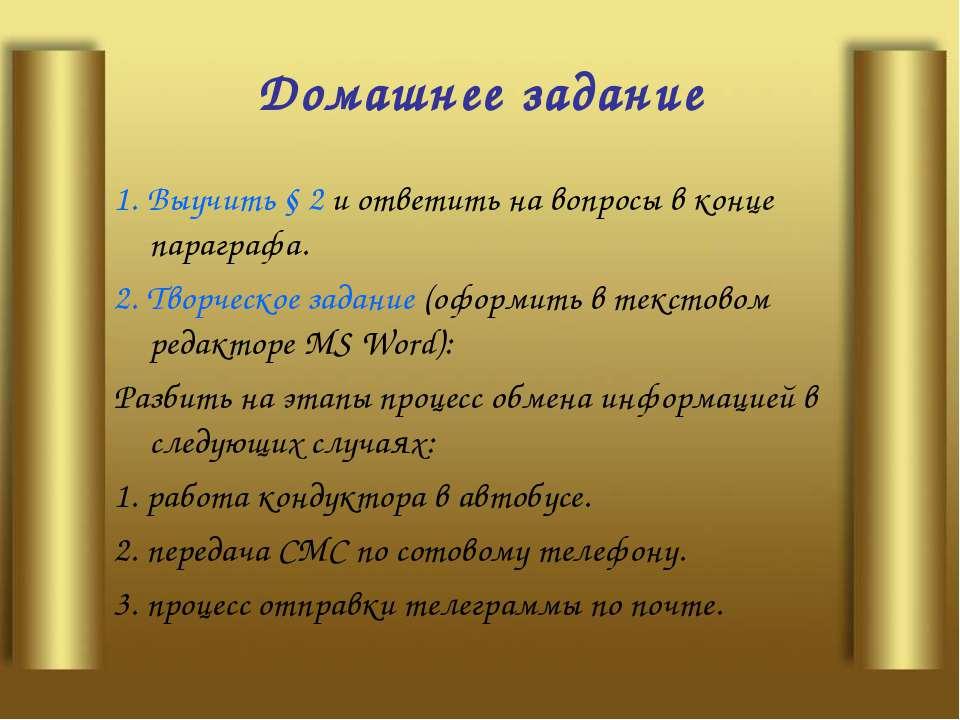 Домашнее задание 1. Выучить § 2 и ответить на вопросы в конце параграфа. 2. Т...
