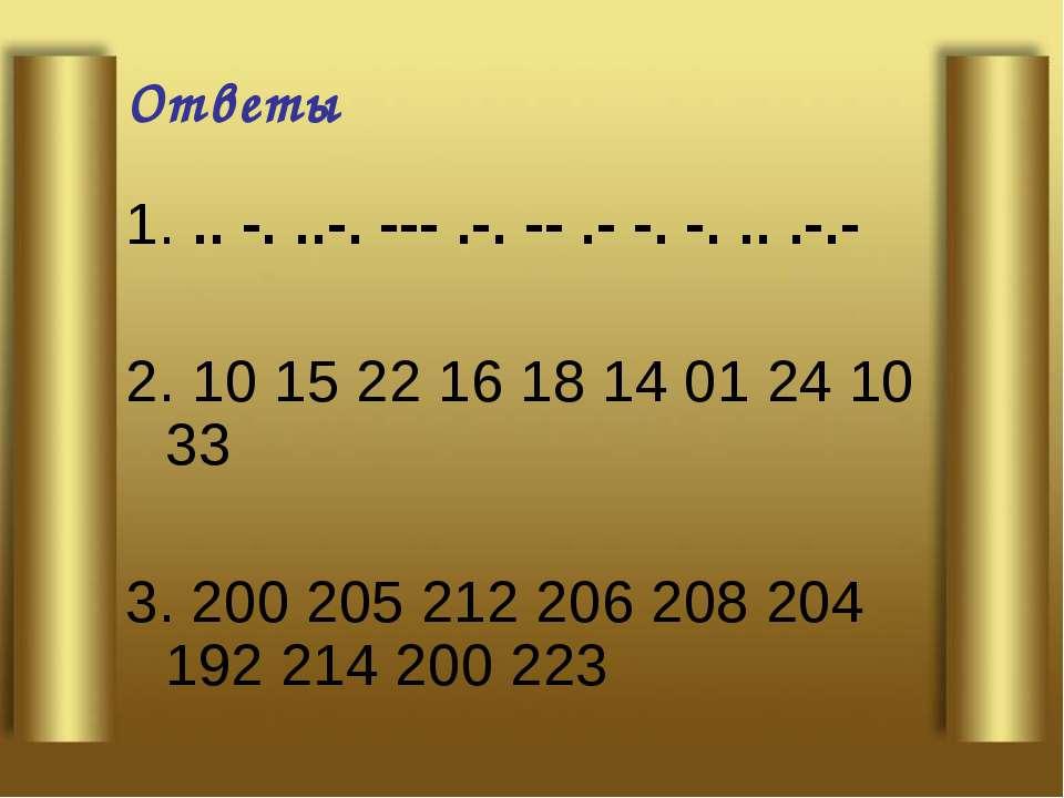 Ответы 1. .. -. ..-. --- .-. -- .- -. -. .. .-.- 2. 10 15 22 16 18 14 01 24 1...