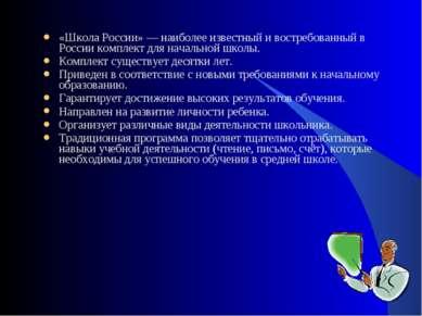 «Школа России» — наиболее известный и востребованный в России комплект для на...