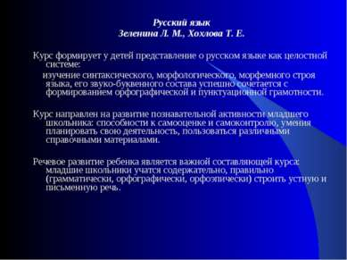 Русский язык Зеленина Л. М., Хохлова Т. Е. Курс формирует у детей представлен...