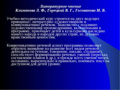 Литературное чтение Климанова Л. Ф., Горецкий В. Г., Голованова М. В. Учебно-...