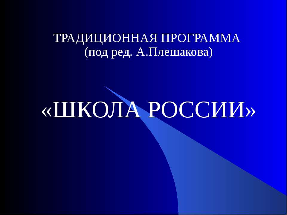 ТРАДИЦИОННАЯ ПРОГРАММА (под ред. А.Плешакова) «ШКОЛА РОССИИ»
