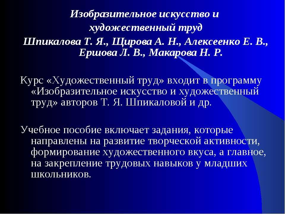 Изобразительное искусство и художественный труд Шпикалова Т. Я., Щирова А. Н....