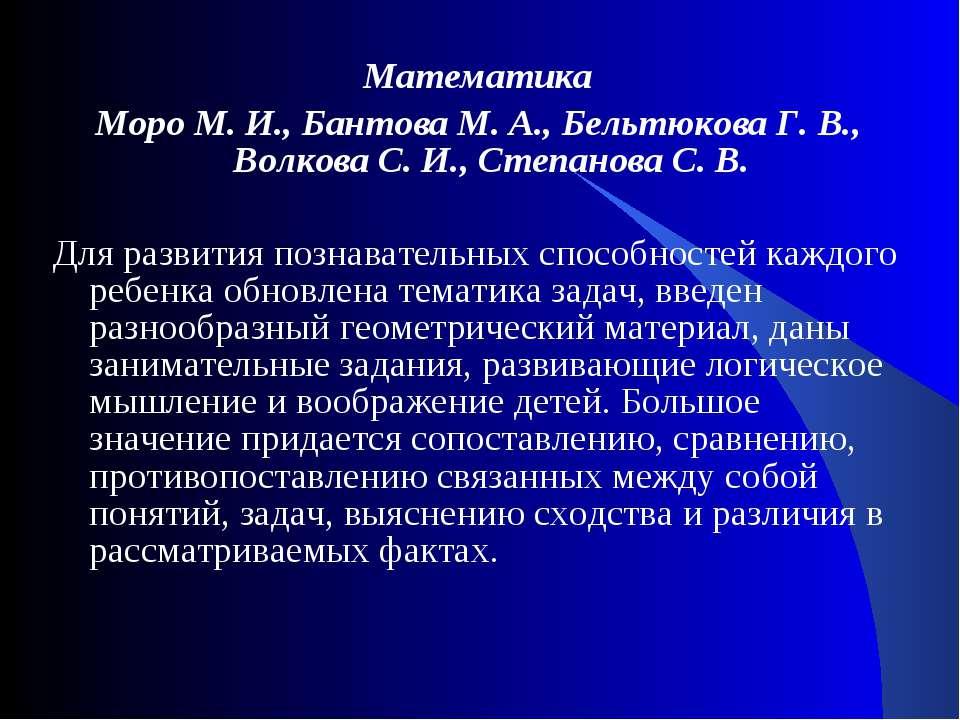 Математика Моро М. И., Бантова М. А., Бельтюкова Г. В., Волкова С. И., Степан...