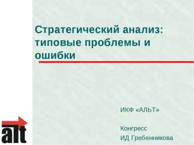 Стратегический анализ: типовые проблемы и ошибки ИКФ «АЛЬТ» Конгресс ИД Гребе...