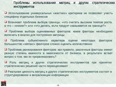 Использование универсальных «жестких» критериев не позволяет учесть специфику...