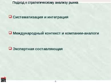 Подход к стратегическому анализу рынка Систематизация и интеграция Экспертная...