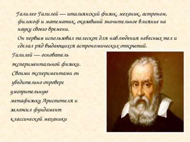 Галилео Галилей — итальянский физик, механик, астроном, философ и математик, ...